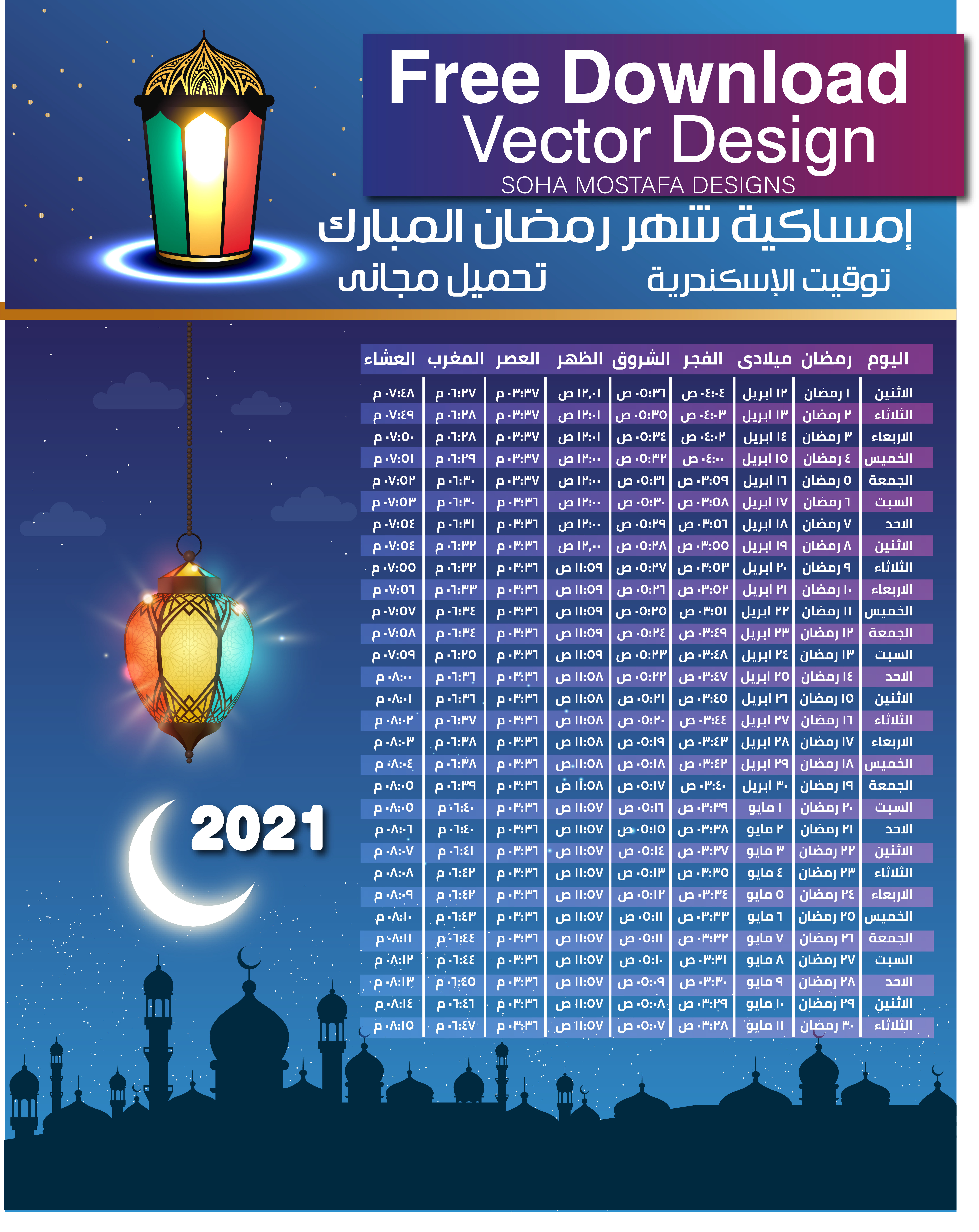 امساكية Projects Photos Videos Logos Illustrations And Branding On Behance