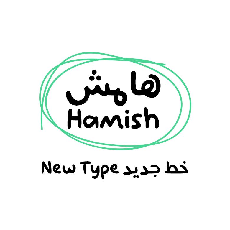 خط هامش - Hamish