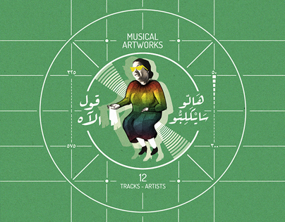 "Hello Psychaleppo ""Gool L'Ah"" Musical Artworks"