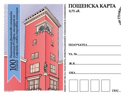 Пощенска карта 100 години НФСГ/Post card