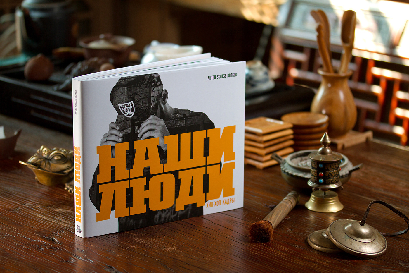 Russian hip hop photobook cover