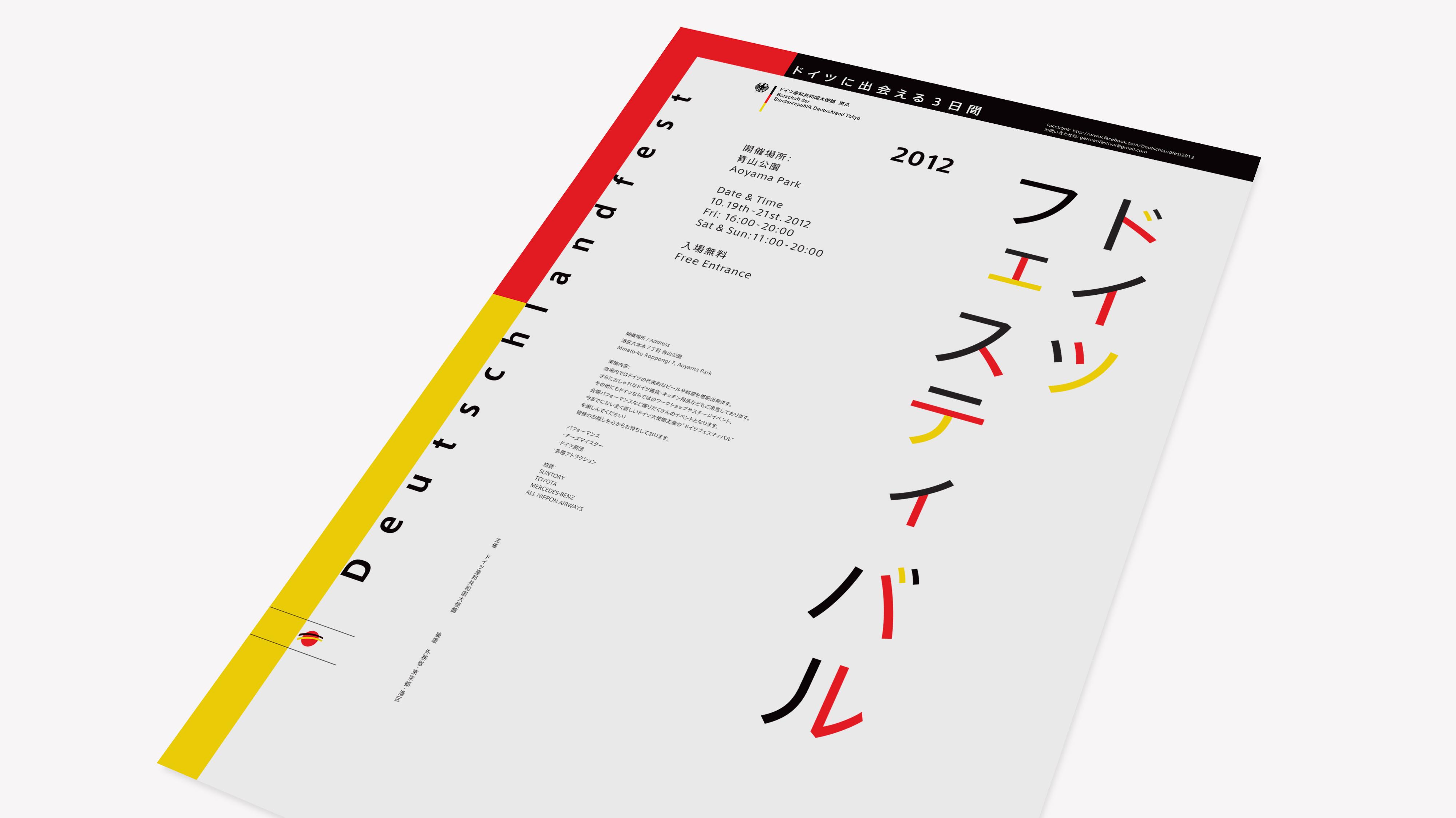 Deutschlandfest 2012