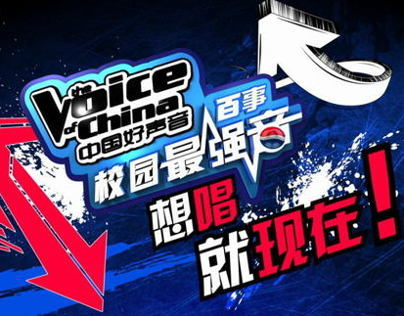 The Voice of China Sc2 Campus promo