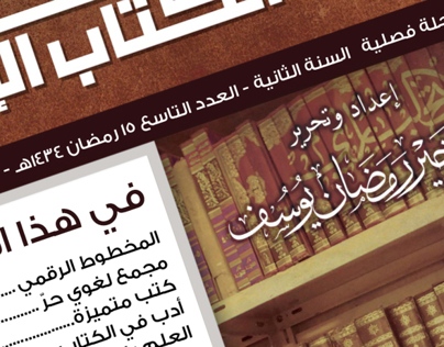 Islamic Book Magazine - 9