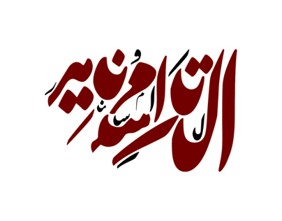 Ultras Mounirian Logo