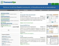 freewaretips.gr