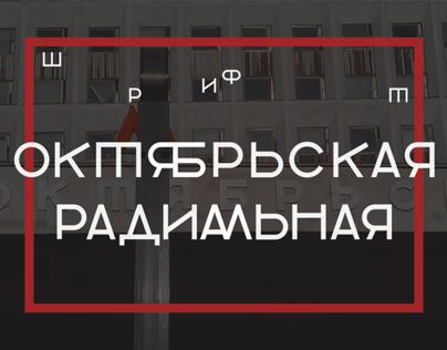 Radial October Font