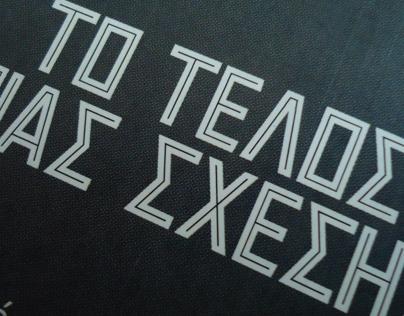 lettering / title design
