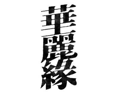 華麗緣 片名設計 / Including Her Out_Film Title Design