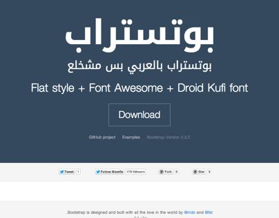 Bootstrap Arabic