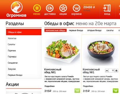 Ogromnov Dinner Delivery website concept
