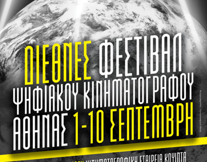 3rd Athens International Digital Film Festival AIDFF