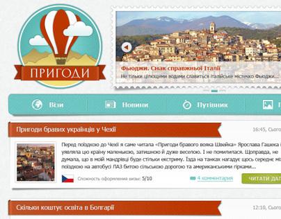 Travel website «ПРИГОДИ»