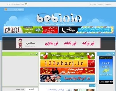 Bebinin , Wordpress theme