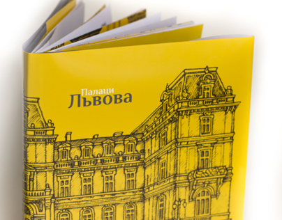 Book Palace of Lviv (Tourist Information Issues)