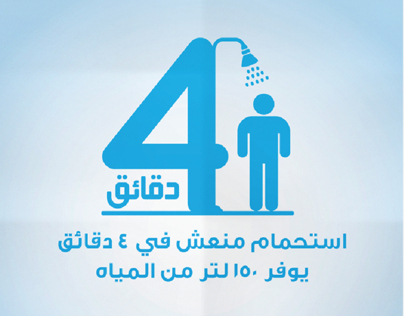 Water Saving Campaign