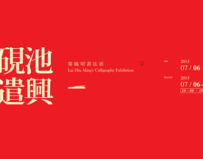 Lai Hiu Ming's Calligraphy Exhibition