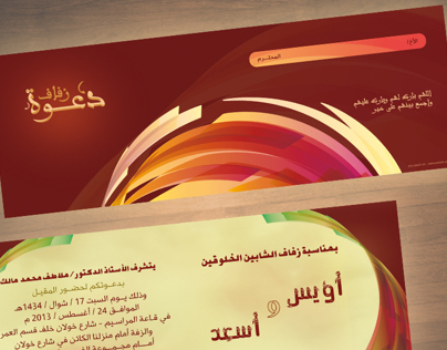 Wedding Invitation  l دعوة زفاف