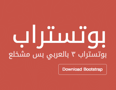 Bootstrap 3 Arabic