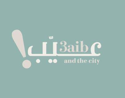 3aib! and the city