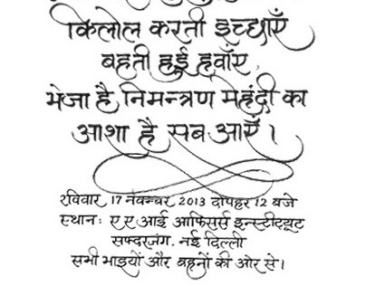 Invite in Hindi language.