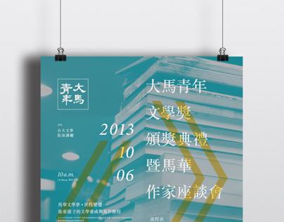 大馬青年文學獎頒獎典禮海報設計