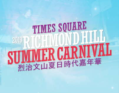 Richmond Hill Summer Carnival 2013