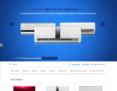 Gree concept of Product Site