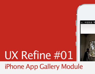 iPhone App UX refine cases #01
