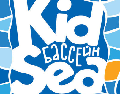 Identity for kids pool