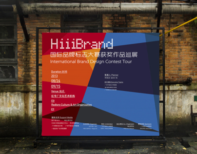 Hiiibrand  International Brand Design Contest Tour