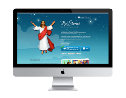Landing page for Holy Stories