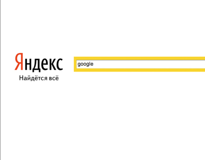 Yandex (idea project)