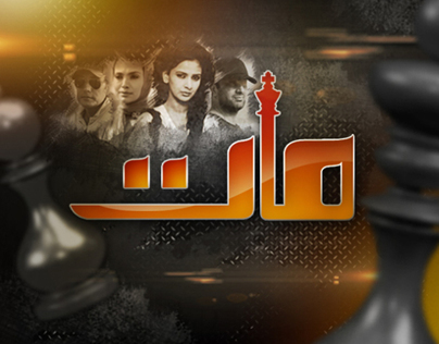 Hum tv Serials Title Designs