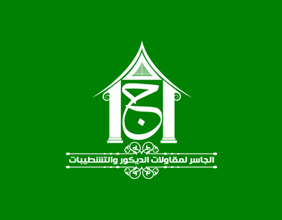 Al Gasser for decoration logo | الجاسر