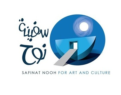 SAFINAT NOOH FOR ART AND CULTURE LOGO
