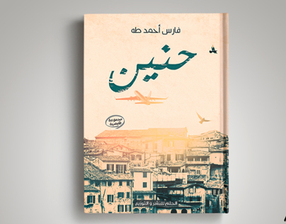 Book Cover || HANIN