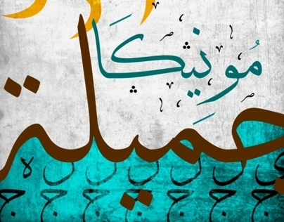 Names by Arabic Calligraphy