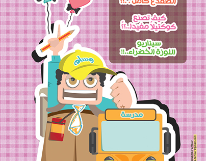 wisam cover magazine for kids