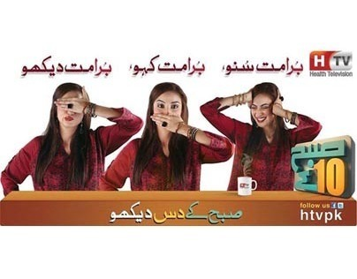 Health Tv Campaign Hoarding for Subha Kay Dus show