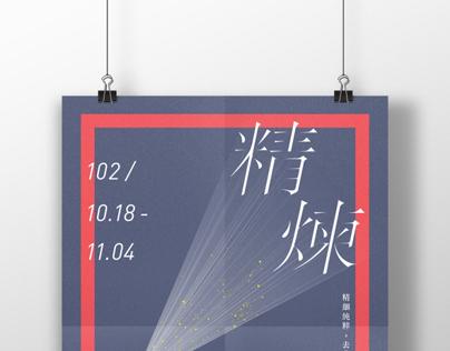 精煉-海報設計