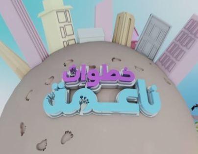 Khoutouwat na3ima