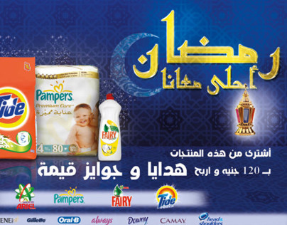 P&G ragab sons ramadan event