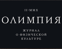 OLYMPIA magazine