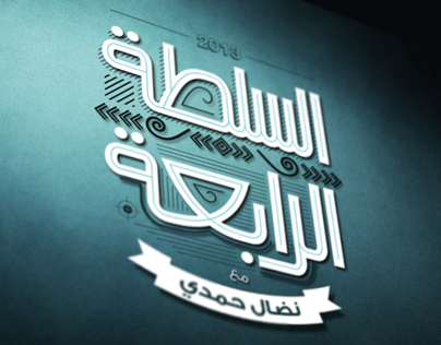 Assalatah Arrabiâa tv program logo