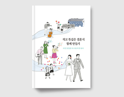 Seoul Citizenshall Wedding Guide Book