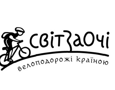 СвітЗаОчі - logo for bike travels project