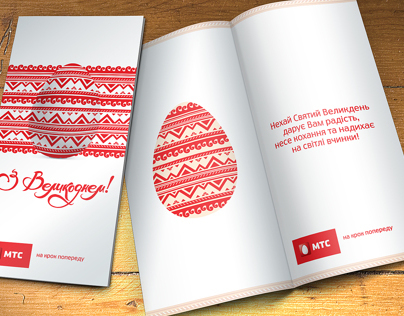 "MTS postcard - ""Easter"""