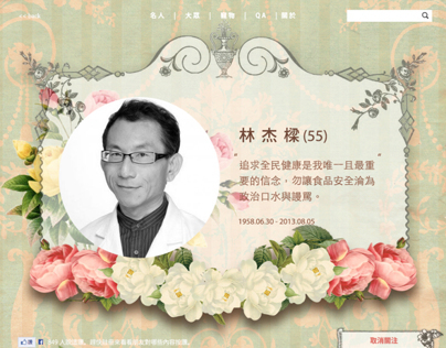 Website Layout Design / 天使追思網-版型設計