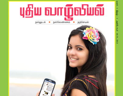 Puthiya Vaazhviyal Magazine Cover Shoot